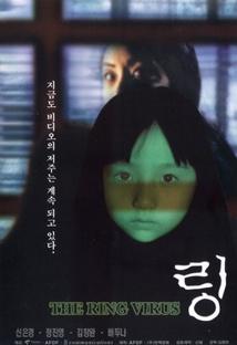 링(링 바이러스) 포스터
