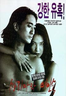 마리아와 여인숙 포스터
