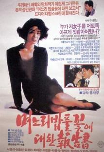 며느리 밥풀꽃에 대한 보고서 포스터