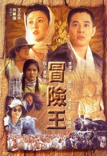 모험왕 포스터