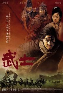 무사 포스터