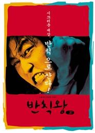 반칙왕 포스터