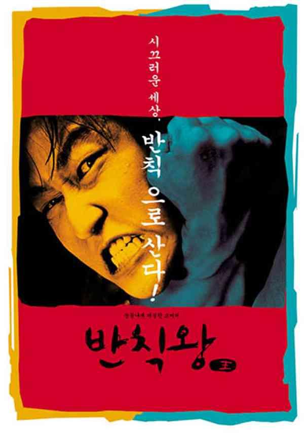 반칙왕 포스터 새창