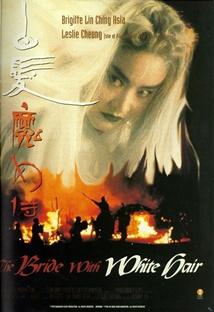 백발마녀전 포스터