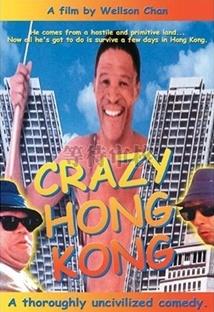 부시맨 3 - 크레이지 홍콩 포스터
