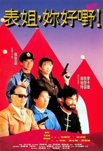 북경 예스마담 2 포스터