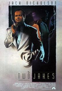 불륜의 방랑아 포스터
