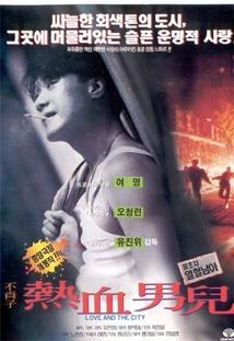 불초자 열혈남아 포스터