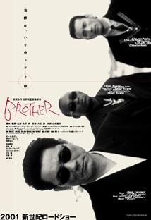 브라더 포스터