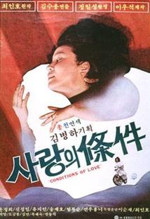 사랑의 조건 포스터