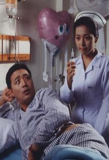 사랑의 종합병원 포스터