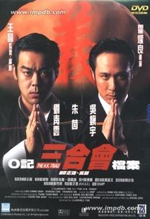 삼합회 포스터