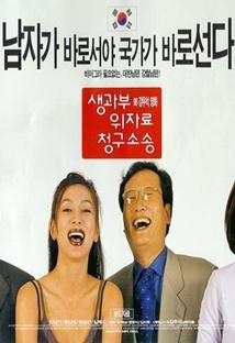 생과부 위자료 청구소송 포스터