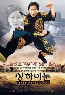 샹하이 눈 포스터
