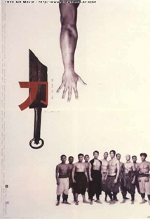 서극의 칼 포스터