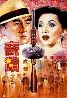 성룡의 미라클 포스터