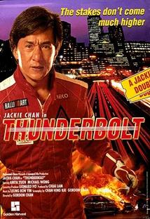 성룡의 썬더볼트 포스터