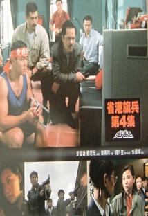 성항기병4 (사자후) 포스터