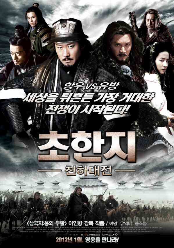 초한지 - 천하대전 포스터 새창