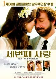 세번째 사랑 포스터