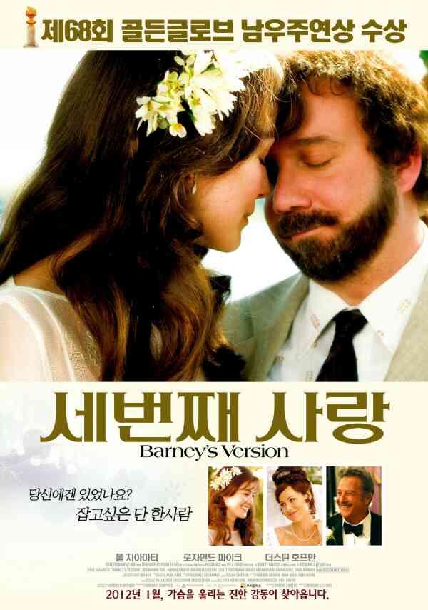 세번째 사랑 포스터 새창