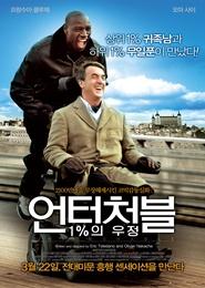 언터처블 : 1%의 우정 포스터