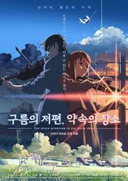 구름의 저편 약속의 장소 포스터