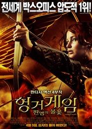 헝거게임-판엠의불꽃 포스터
