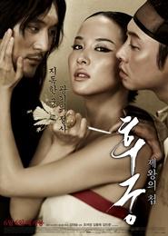 후궁 : 제왕의 첩  포스터