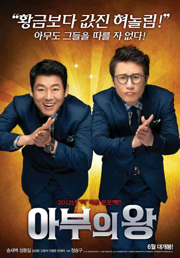 아부의 왕 포스터 새창