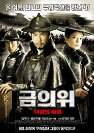 금의위 : 14검의 비밀 포스터