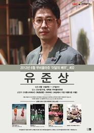무비꼴라쥬 이달의 배우 - 유준상 포스터