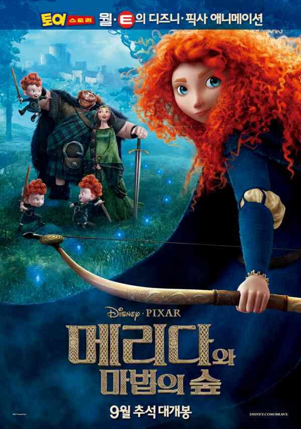 메리다와 마법의 숲 포스터 새창