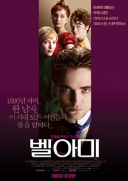 벨 아미 포스터