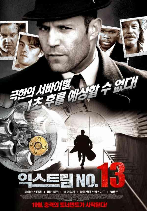 익스트림 No.13 포스터 새창