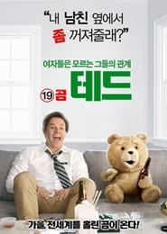 19곰 테드 포스터