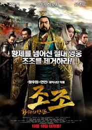 조조 - 황제의 반란 포스터