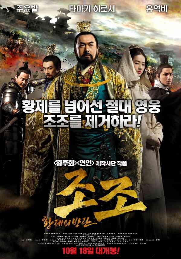 조조 - 황제의 반란 포스터 새창