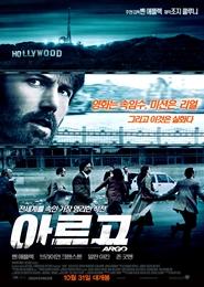 아르고 포스터