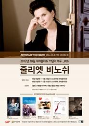 무비꼴라쥬 이달의 배우 - 줄리엣 비노쉬  포스터