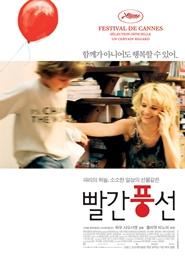 빨간 풍선 포스터