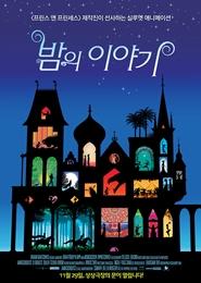 밤의 이야기 포스터