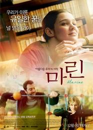 마린 포스터