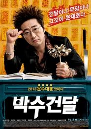 박수건달 포스터