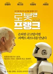 로봇 앤 프랭크 포스터
