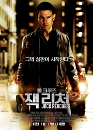 잭 리처 포스터