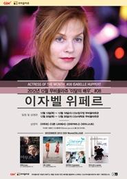 무비꼴라쥬 이달의 배우 - 이자벨 위페르 포스터