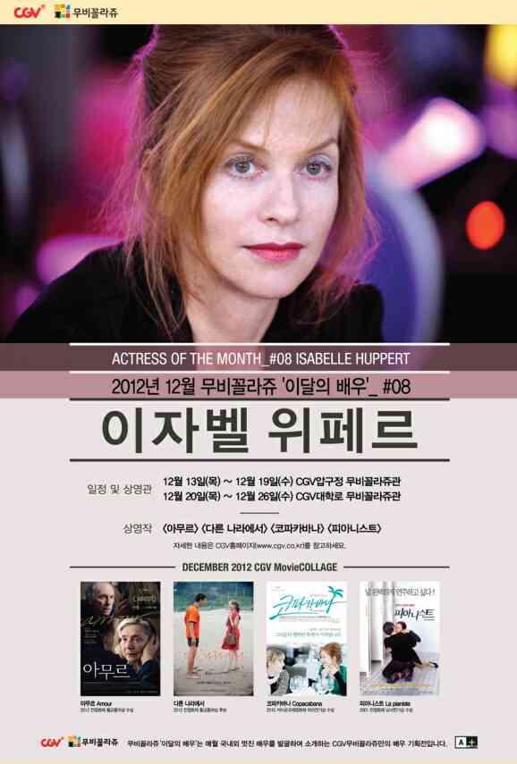 무비꼴라쥬 이달의 배우 - 이자벨 위페르 포스터 새창