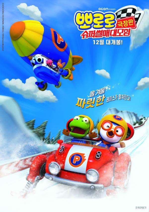 뽀로로 극장판 슈퍼썰매 대모험 포스터 새창