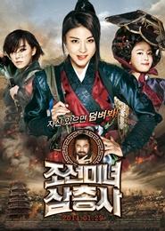 조선 미녀 삼총사 포스터